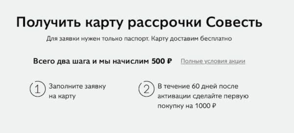 получаем 500 рублей по карте Совесть