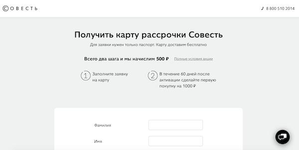 """бонус 500 рублей на карту """"Совесть"""""""