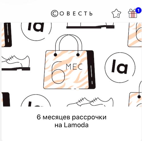 """карта """"Совесть"""" - увеличенная рассрочка 6 месяцев в магазине Lamoda"""