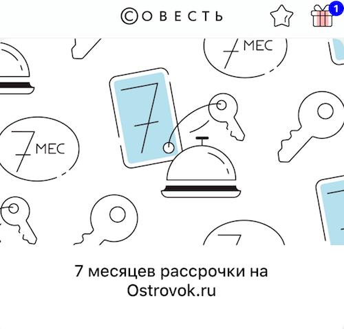 """карта """"Совесть"""" - увеличенная рассрочка 7 месяцев на портале Ostrovok"""