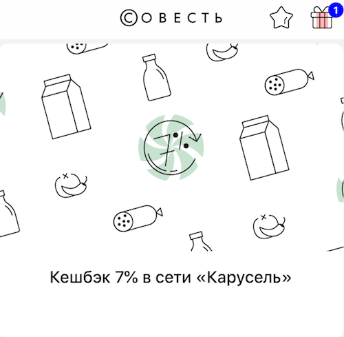 """карта """"Совесть"""" - кэшбэк 7% в сети """"Карусель"""""""