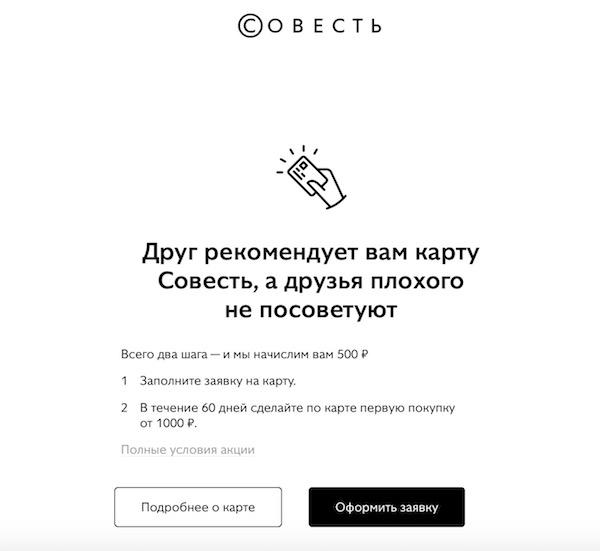 Получаем 500 рублей на карту