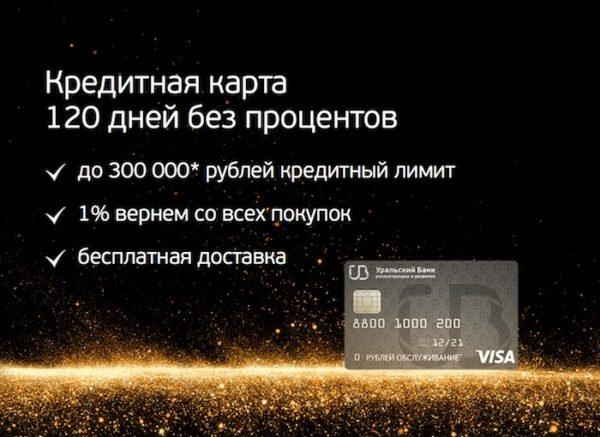 """Карта рассрочки """"120 дней без процентов"""" от банка УБРиР"""