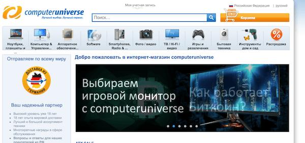 Главная страница интернет-магазина Computeruniverse