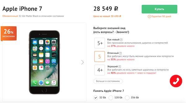 """Обновленный iPhone 7 """"в отличном состоянии"""""""