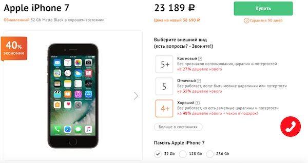 Обновленный iPhone 7 в хорошем состоянии