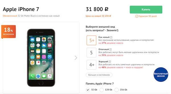 """Обновленный iPhone 7 """"как новый"""""""