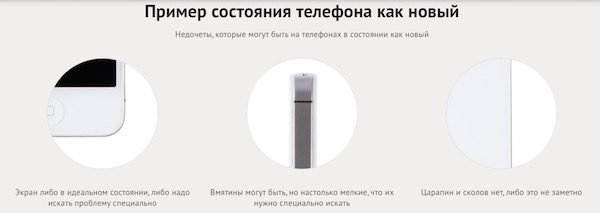 """Обновленный iPhone, состояние """"как новый"""""""