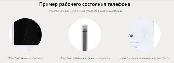 """Обновленный iPhone, состояние """"хорошее"""""""