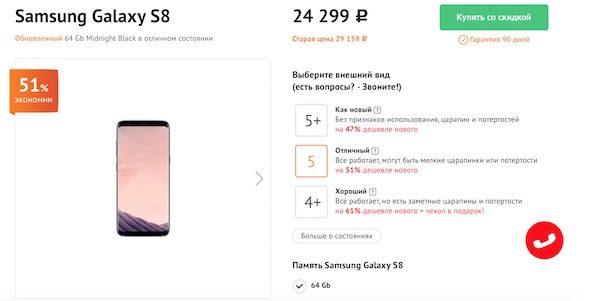 Samsung Galaxy S8 в отличном состоянии