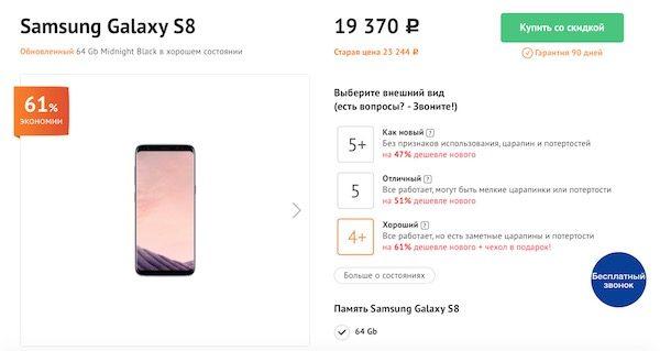 Samsung Galaxy S8 в хорошем состоянии