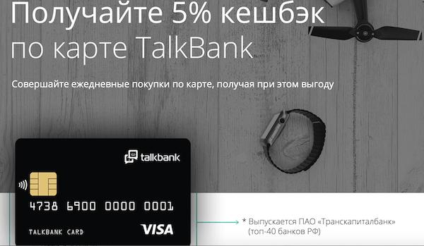 Карта TalkBank Black на официальном сайте