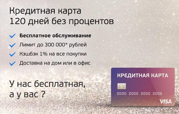 """Карта рассрочки УБРиР """"120 дней без%"""""""
