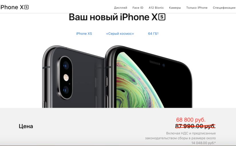Как купить iPhone Xs и Xs Max на ₽20 000 дешевле?