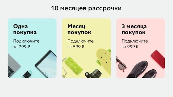 Изображение - Выгодные карты рассрочки в этом году luchshaya-karta-rassrochki-sovest-10-mesyatsev-rassrochki-600x337