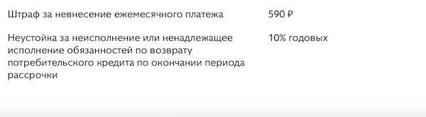 """Штрафные санкции по """"Совести"""""""