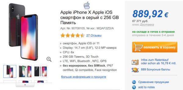 iphone x на 256 гб в м.видео