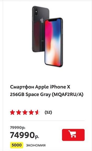 iphone x 256 гб в мвидео, купить