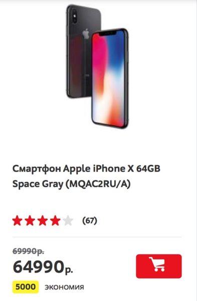 iphone x 64 гб в м.видео