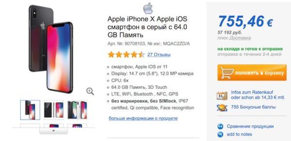 iphone x 64 ГБ в Computeruniverse купить