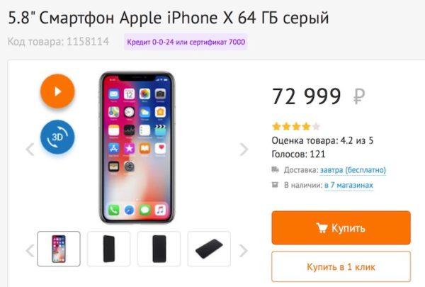 iphone x 64 гб в dns
