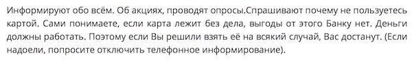 """отзыв о карте """"Совесть"""" №9"""
