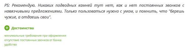 """отзыв о карте """"Совесть"""" №10"""
