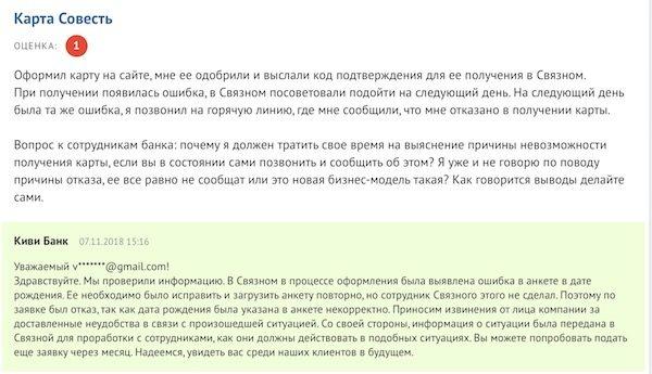 """отзыв о карте """"Совесть"""" №5"""