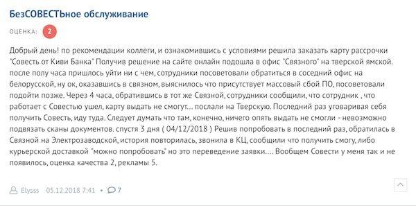"""отзыв о карте """"Совесть"""" №6"""
