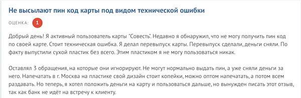 """отзыв о карте """"Совесть"""" №7"""