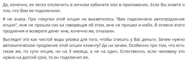 """отзыв о карте """"Совесть"""" №8"""