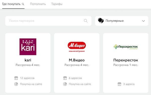 """популярные магазины-партнеры по карте """"Совесть"""""""