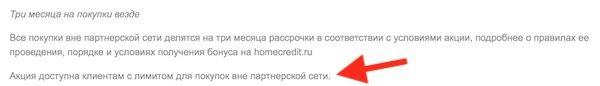 рассрочка вне партнерской сети на 3 мес. по карте Свобода от банка home credit