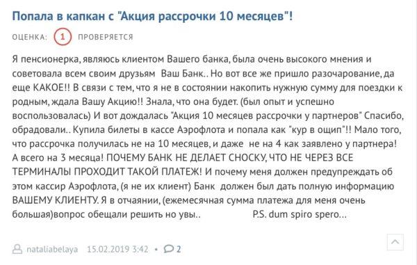 """отрицательный отзыв о карте """"Свобода"""""""