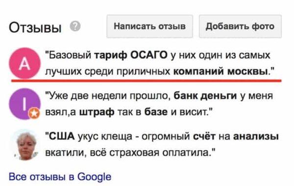 """базовый тариф по е-осаго у """"тинькофф-страхования"""" - один из лучших в мск"""
