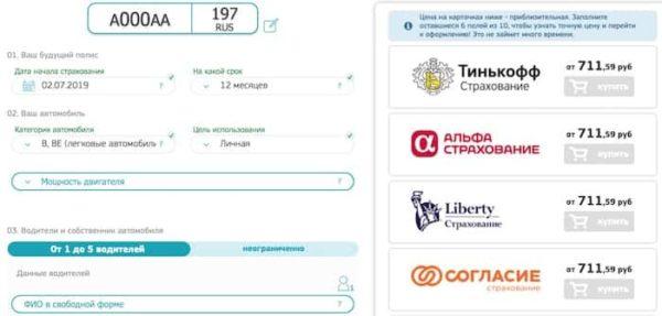 """предложения страховых компаний по полису е-осаго на сервисе """"черехапа"""""""