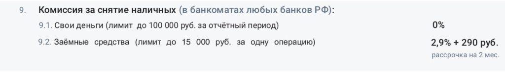 """снятие наличных по карте """"Халва"""""""