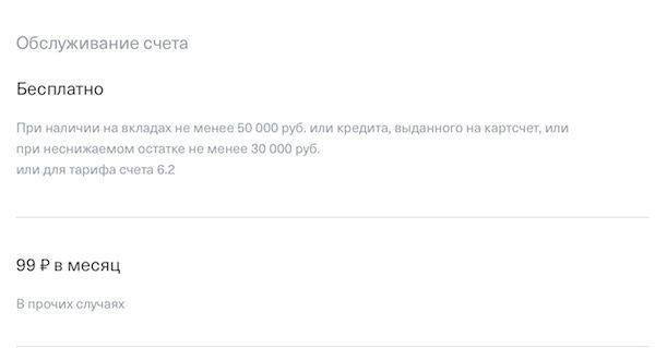 обслуживание по карте тинькофф блэк - 99 рублей