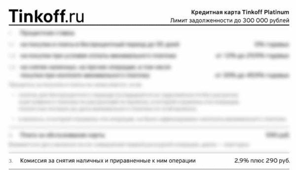 тинькофф платинум - комиссия на снятие наличных
