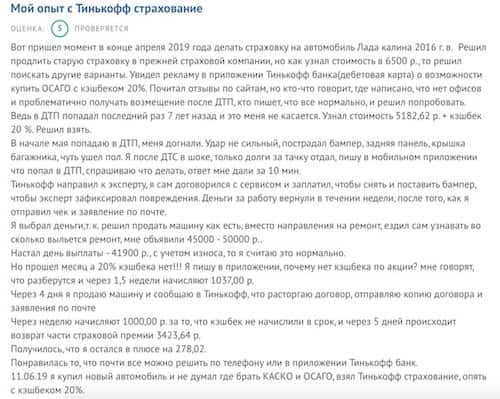 """детальный отзыв о е-осаго от """"тинькофф страхование"""""""