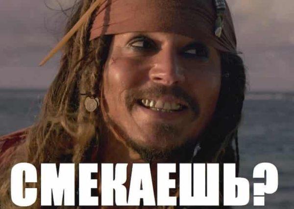 "джек воробей: ""смекаешь""? :)"
