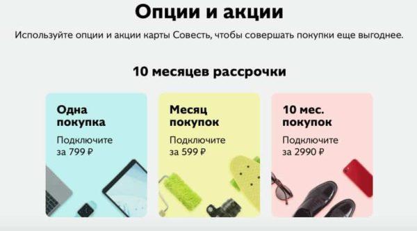"""Опция """"10 месяцев рассрочки"""" по карте """"Совесть"""""""