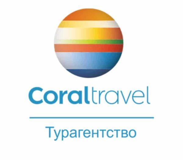 """CoralTravel - официальный магазин-партнер по карте рассрочки """"Совесть"""""""