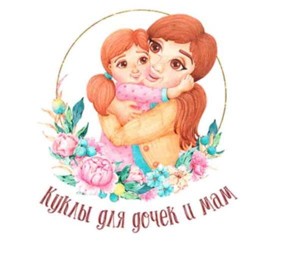 """Куклы для дочек и мам - официальный магазин-партнер по карте """"Совесть"""""""