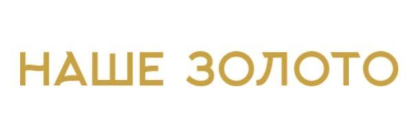 """""""Наше Золото"""" - официальный магазин-партнер по карте рассрочки """"Совесть"""""""