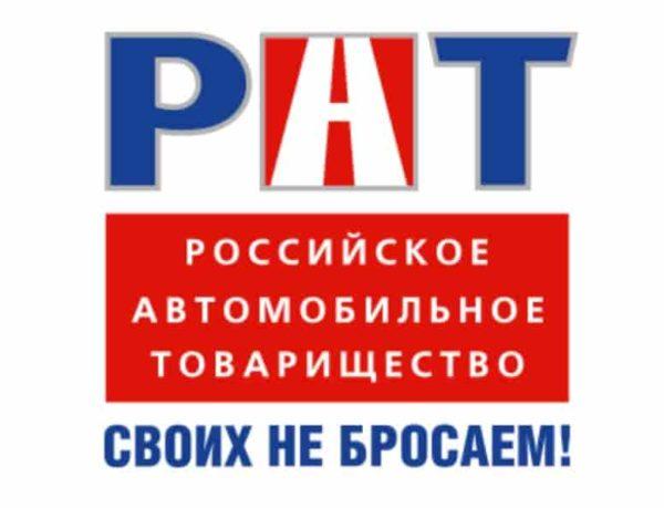 """РАТ (Российское автомобильное товарищество) - официальный магазин-партнер по карте рассрочки """"Совесть"""""""