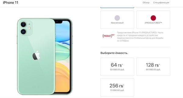 покупаем iphone 11 в рассрочку под 0%
