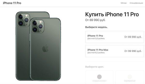 как купить iphone 11 pro в рассрочку