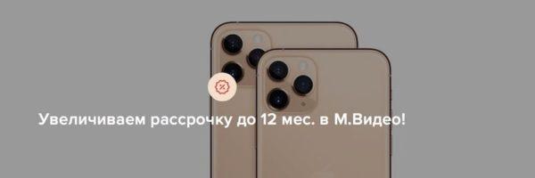 рассрочка на iphone 11 в мвидео