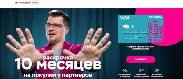 """iphone 11 в рассрочку по карте """"свобода"""""""